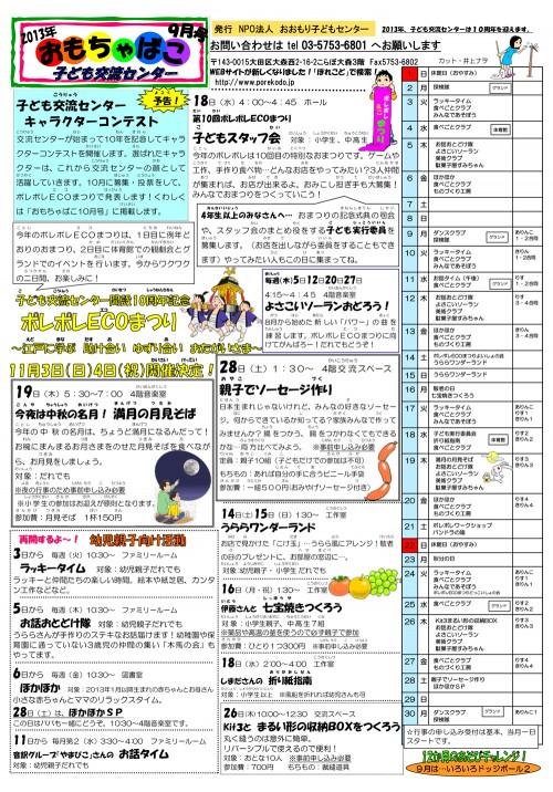 2013_09_omocya