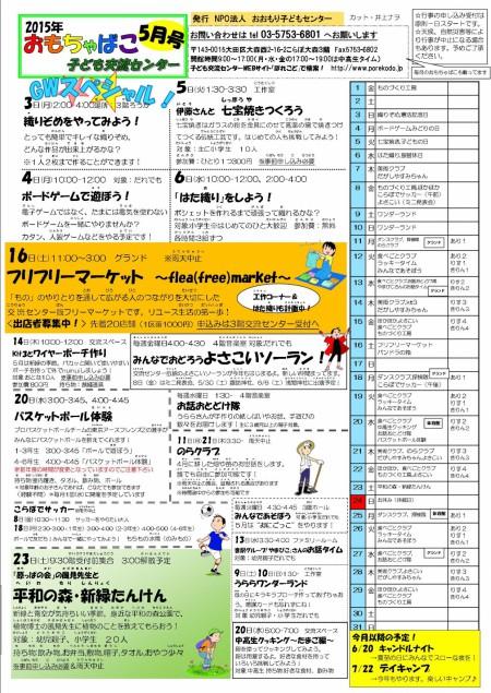 B4おもちゃばこ1505編集版2
