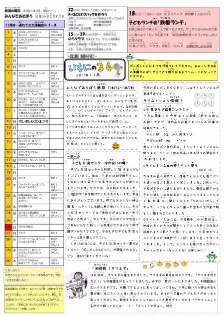 201711いっせーのせ vol2