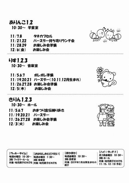 2019 11月号すくすく