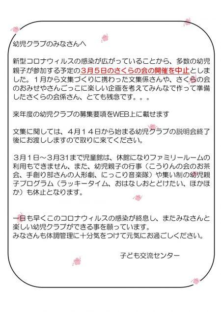 WEB202003すくすく
