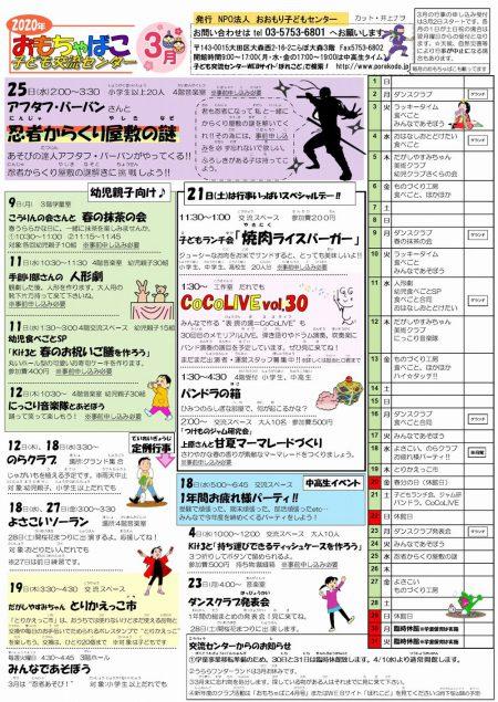 newおもちゃばこ202003