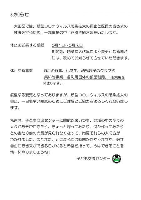 5月のお知らせWEB