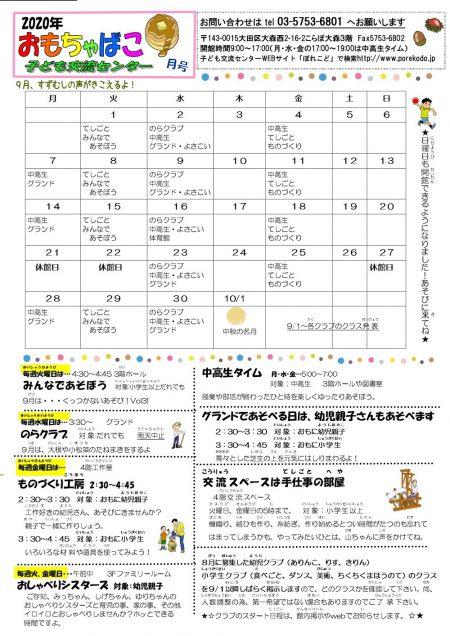おもちゃばこ202009A4版